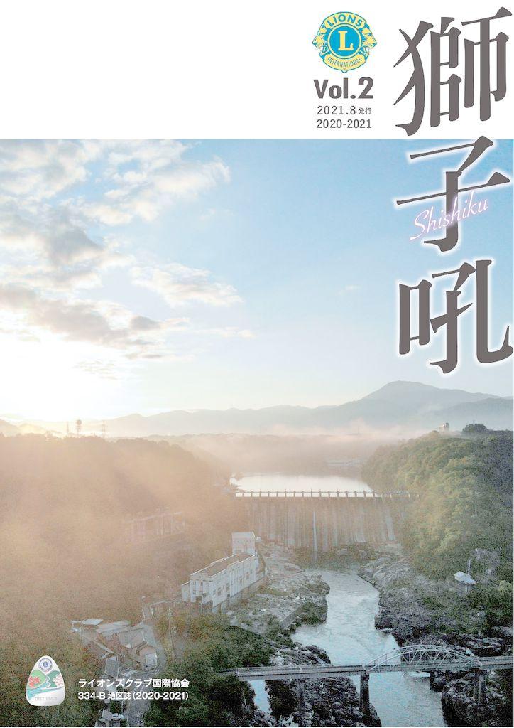 2020-2021_shishiku_vol02のサムネイル